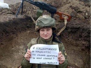 Украинскую блогершу-пулеметчицу по прозвищу Ведьма убили в Донбассе (Президент Украины Порошенко назвал ее смерть тяжелой потерей )