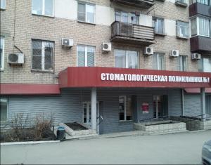 Сотрудники взбунтовавшейся челябинской стоматологии заявили о задержаниях и давлении силовиков