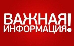 Экстренное заявление официального представителя Управления народной милиции ДНР