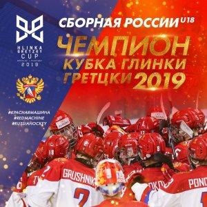 В финале юниорская сборная U18 победила канадцев и выиграла Кубок Глинки/Гретцки