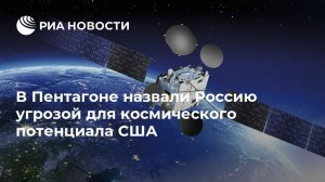 """В Пентагоне назвали Россию угрозой для космического потенциала США (Российский """"блуждающий"""" спутник приблизился к американскому Intelsat)"""