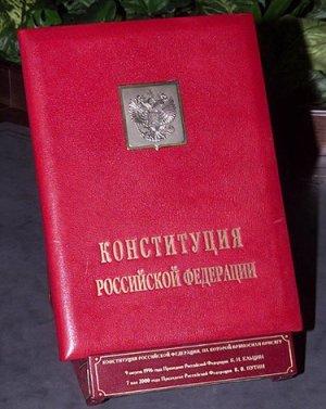 Сегодня День Конституции РФ. С праздником, россияне! :)