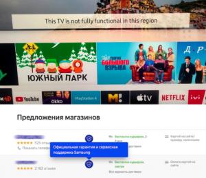 """Samsung начал блокировать """"серые"""" Smart TV, выводя сообщение """"This TV is not fully functional in this region"""""""