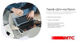 """МТС запускает новый тариф """"Для ноутбука"""""""
