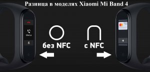 Xiaomi Mi Band 4 получил полноценную поддержку NFC и заработал в России