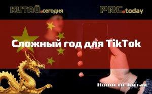 Сфабрикованные заявления США о китайском приложении TikTok