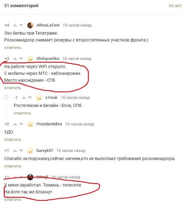 """Роскомнадзор в битве с Telegram заблокировал """"Ревизор"""""""