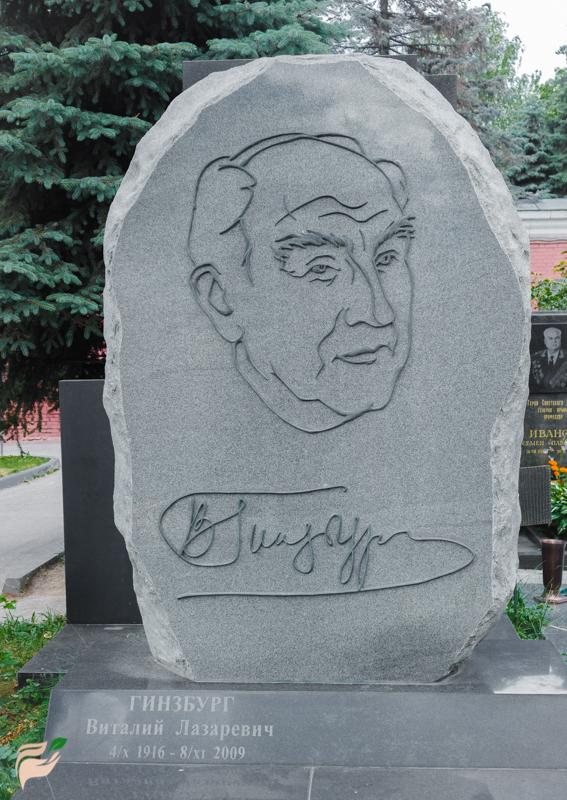 Нобелевский лауреат по физике 2003 года Виталий Лазаревич Гинзбург