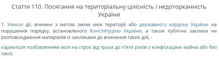 """Украинцу дали три года за два комментария в """"Одноклассниках"""""""