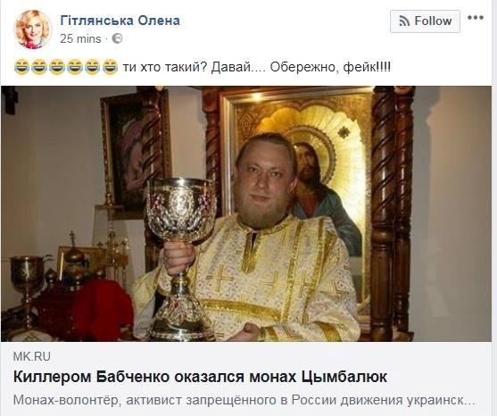 """[Барбан сподвиг]Деньги на """"убийство"""" Бабченко выдало СБУ"""