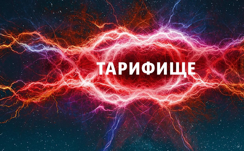 "МТС закрывает тариф ""Тарифище"" с 13 февраля 2020 года"