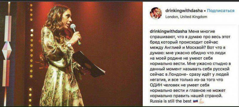 """Фраза """"стыдно быть русской"""" дочери Тинькова может лишить миллиардера всего состояния"""