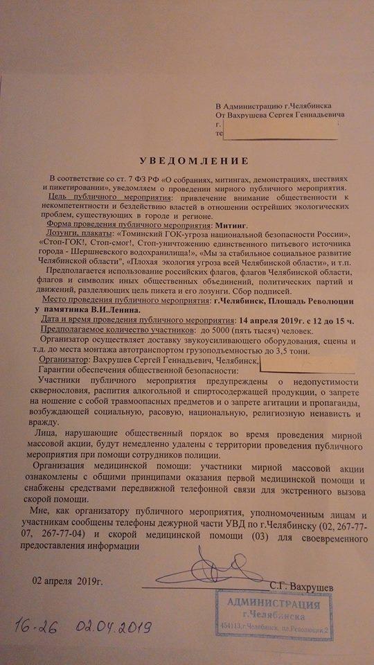 Подано уведомление о проведении большого экологического митинга в центре Челябинска.