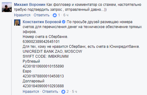 """[Ничего личного, только бизнес] Оппозиционер Боровой начал требовать деньги за возможность """"зафрендиться"""" на Facebook"""