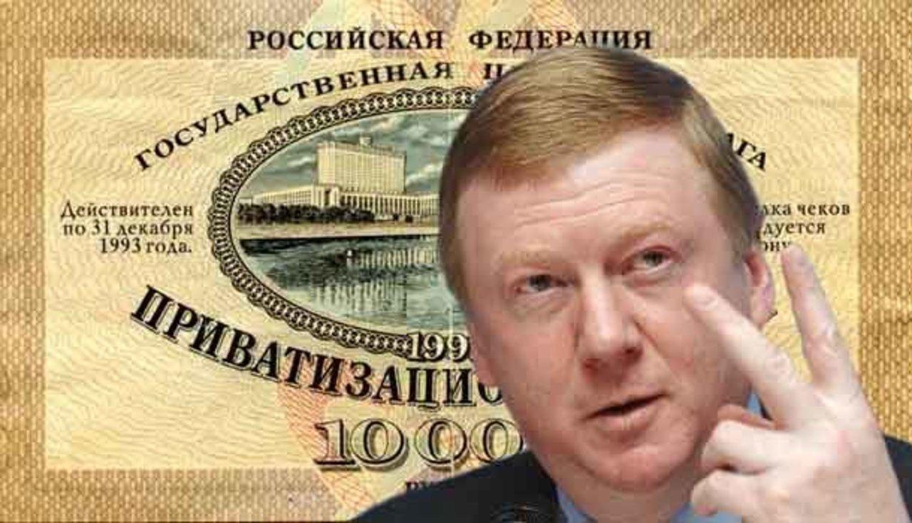 """Четверть века назад в России стартовала ваучерная приватизация. """"Большинство понятия не имело, что делать с ваучером"""""""