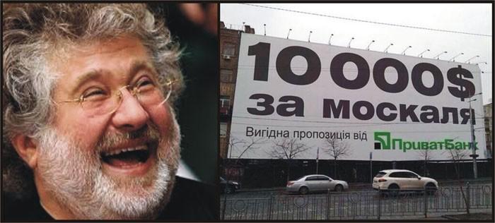 Суд Киева по иску Коломойского признал незаконной национализацию Приватбанка