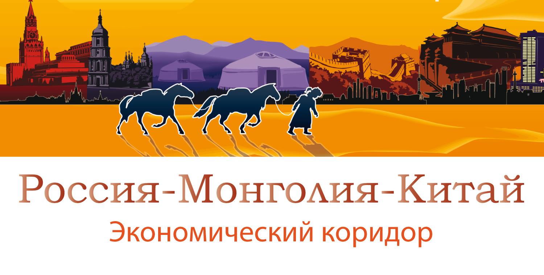 Си Цзиньпин призвал ускорить создание экономического коридора Китай - Монголия - Россия