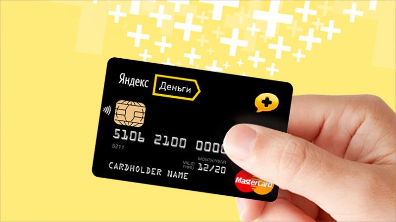 """""""Яндекс.Деньги"""" перевыпустят карты клиентов после взлома стороннего ресурса"""