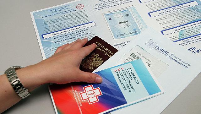 СМИ: безработные россияне могут лишиться бесплатных полисов ОМС