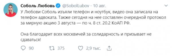 Соболь доигралась: СК РФ должен возбудить уголовное дело по статье 212.1 УК РФ