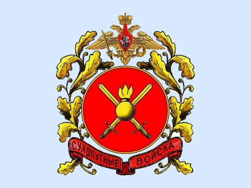 1 октября День Сухопутных войск России.