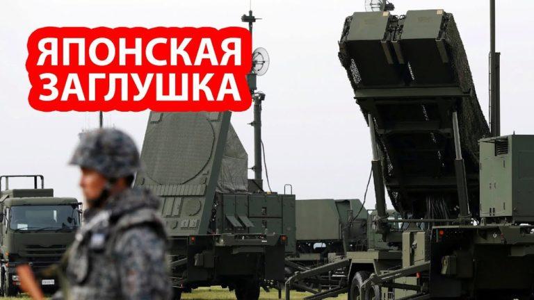 Япония пригрозила глушить российские системы ПВО на Дальнем Востоке...