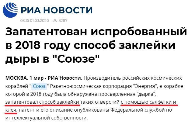 """Запатентован испробованный в 2018 году способ заклейки дыры в """"Союзе"""""""
