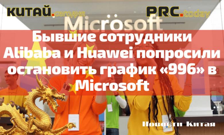 """Бывшие сотрудники Alibaba и Huawei попросили остановить график """"996"""" в Microsoft"""