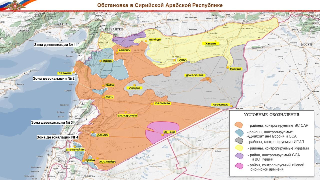 В Минобороны рассказали о ситуации в зонах деэскалации в Сирии