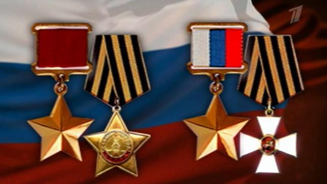 9 декабря в России отмечают День Героев Отечества. 76 Героев России служат в Вооружённых силах РФ - Минобороны