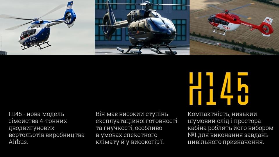 Порошенко убивает украинский Мотор Сич. МВД Украины заказало у Airbus helicopters 55 вертолетов на сумму €555 млн.
