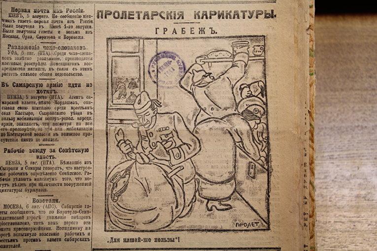 Сто лет назад. Американские войска высадились в Сибири