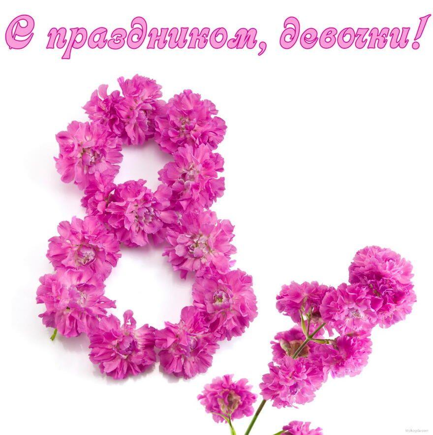 Всех женщин ресурса (таковых, кстати, немало) поздравляю с 8 Марта! :)