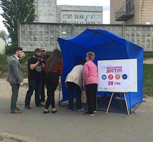 [ФОТО из Киева] Восстановим доступ...