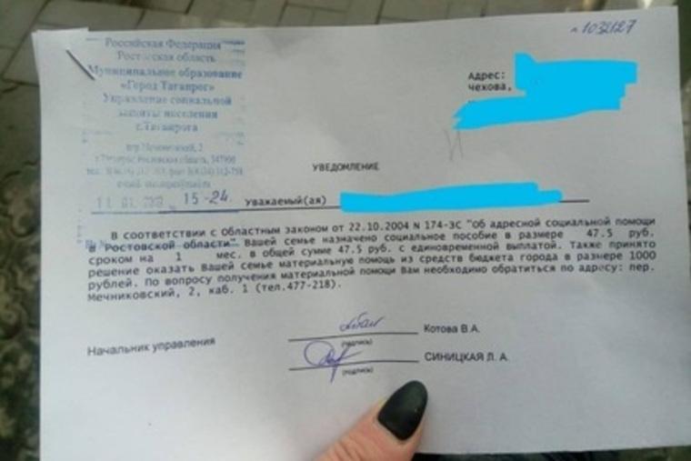 Чиновники Таганрога выдали многодетной семье пособие в 47,5 рубля. ФОТО
