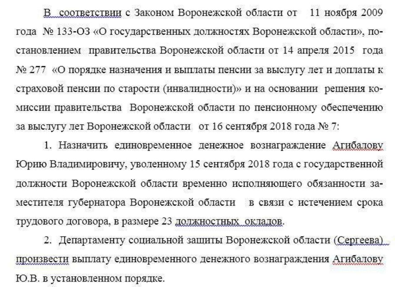 Воронежский губернатор уволил своего зама, выплатил ему 23 оклада за выход на пенсию и через два дня нанял его обратно