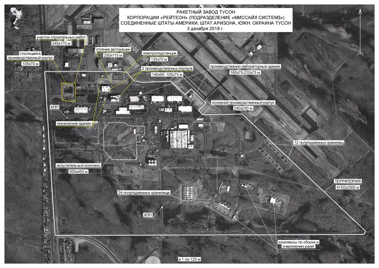 """Минобороны РФ опубликовало спутниковый снимок завода в США, где """"готовятся к производству"""" запрещенных ракет средней дальности"""