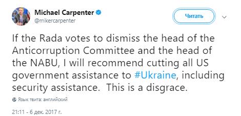 """""""Это позор!"""" В США поставили Украине ультиматум"""