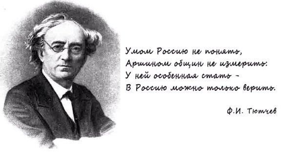 [День в истории] 10 декабря 1866 Федор Иванович Тютчев написал свое самое знаменитое четверостишие.........