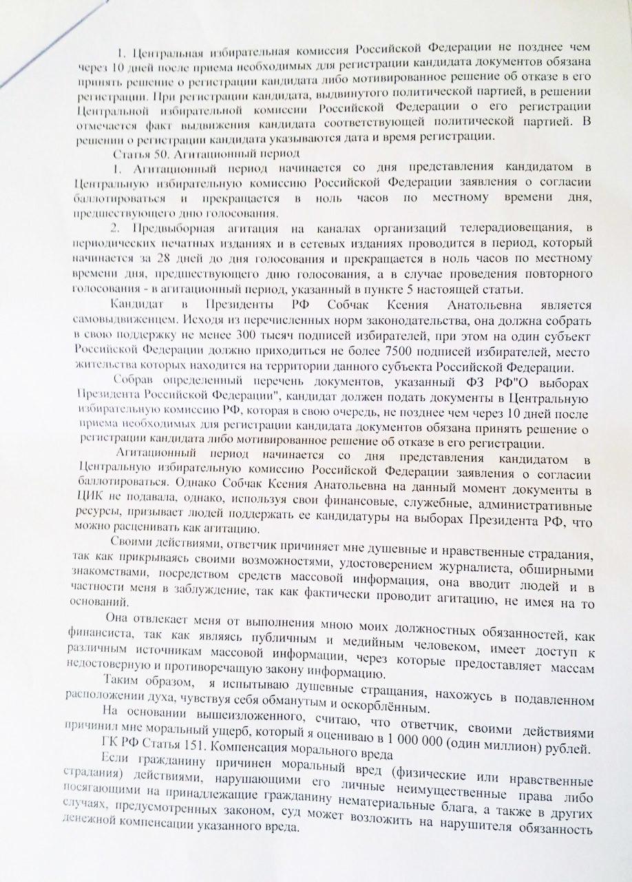 """""""Чувствую себя обманутым"""". К """"кандидату"""" Собчак подан иск на 1 млн рублей"""