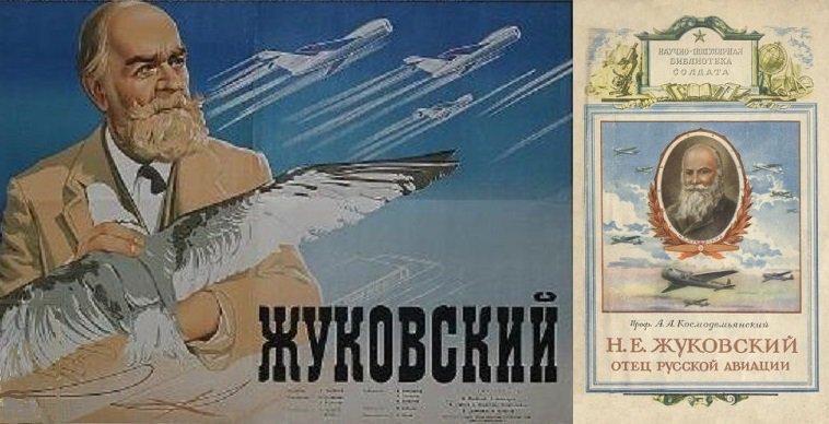 """17 января 1847 родился Н.Е.Жуковский - """"отец русской авиации"""" и основоположник аэрогидродинамики"""