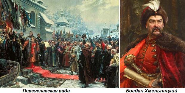 Этот день в истории: 1654 год - Переяславская рада
