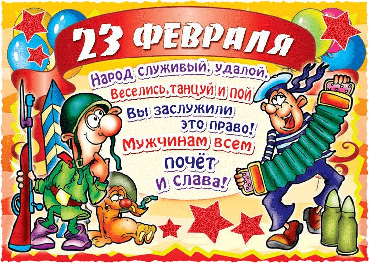 С праздником 23 февраля !!!!!