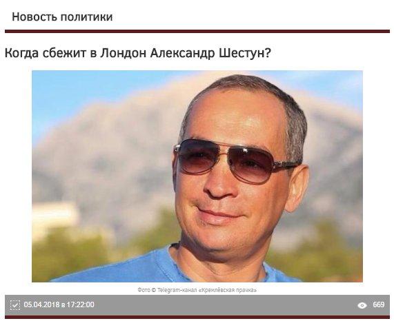 Когда сбежит в Лондон Александр Шестун? (ФСБ и МВД России проводят тотальный обыск и выемку документов в администрации Серпуховского района)