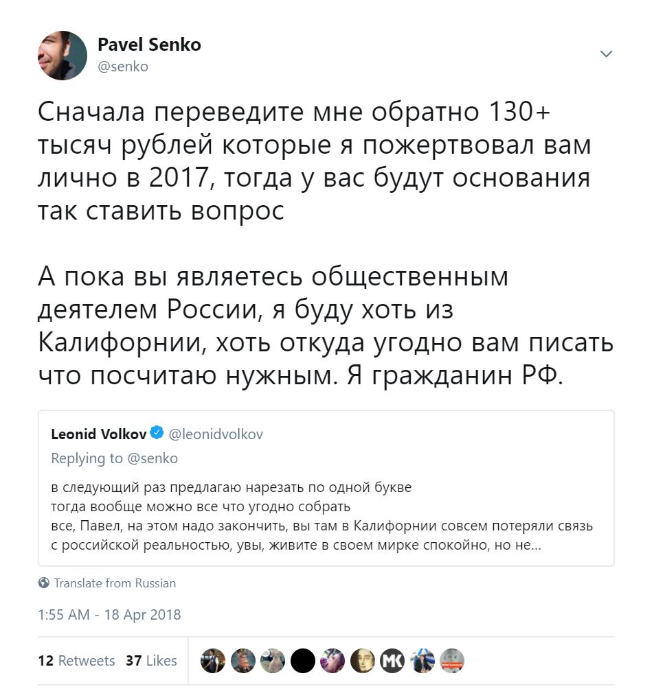 """Создатель сайта """"РосПил"""" потребовал возврата денег от команды Навального"""