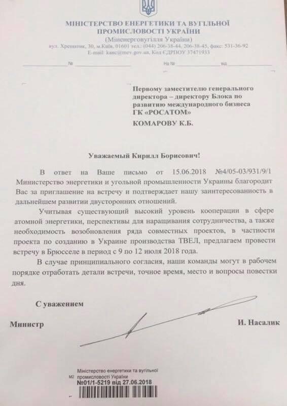 Министр энергетики Украины: Украина и Россия должны возобновить совместное производство ядерного топлива