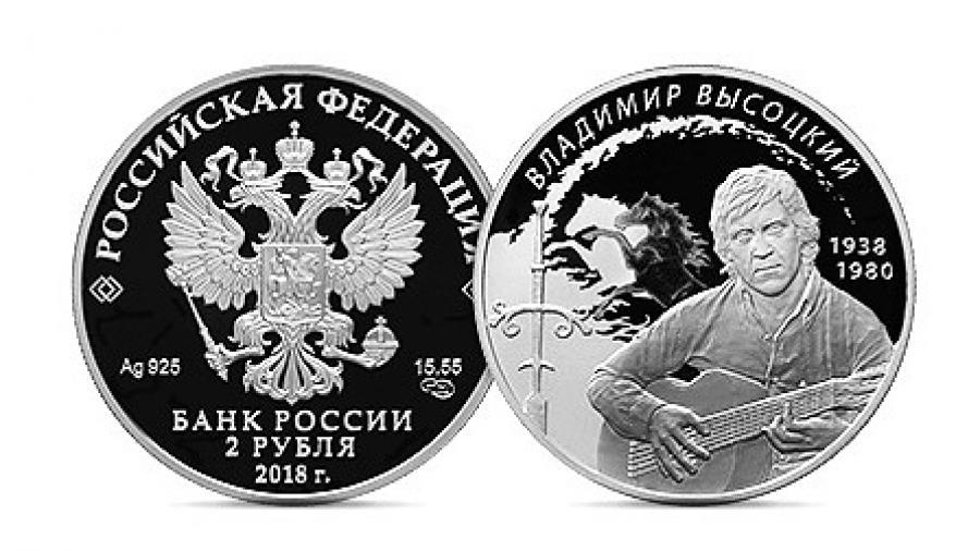 Банк России выпустил памятную монету к юбилею Высоцкого