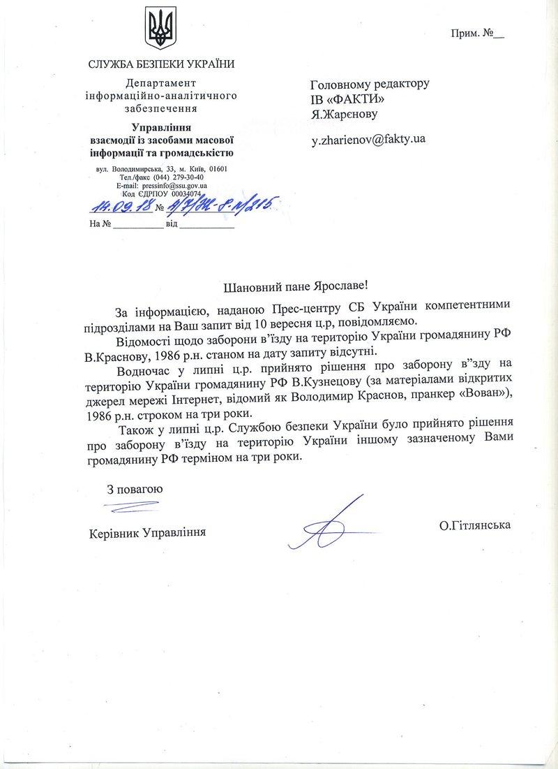 Украина запретила въезд российским пранкерам Вовану и Лексусу