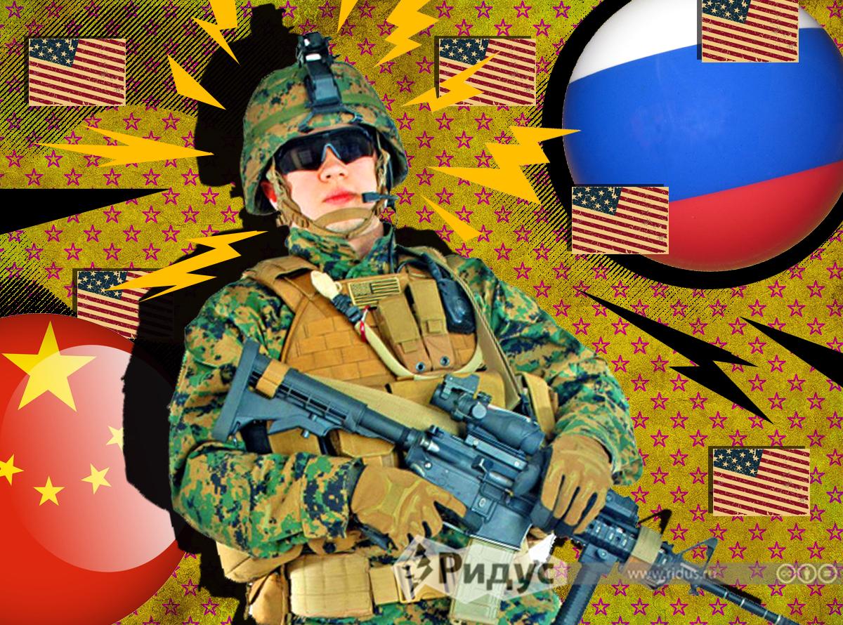 Враг у ворот: военные США уверены в войне с Россией и Китаем