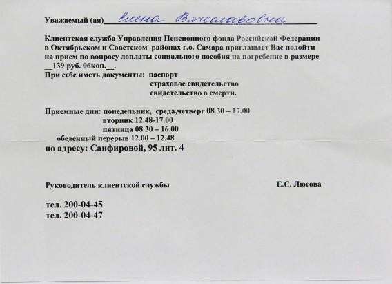 Самарское отделение Пенсионного фонда России предложило умершей женщине прийти за пособием на погребение